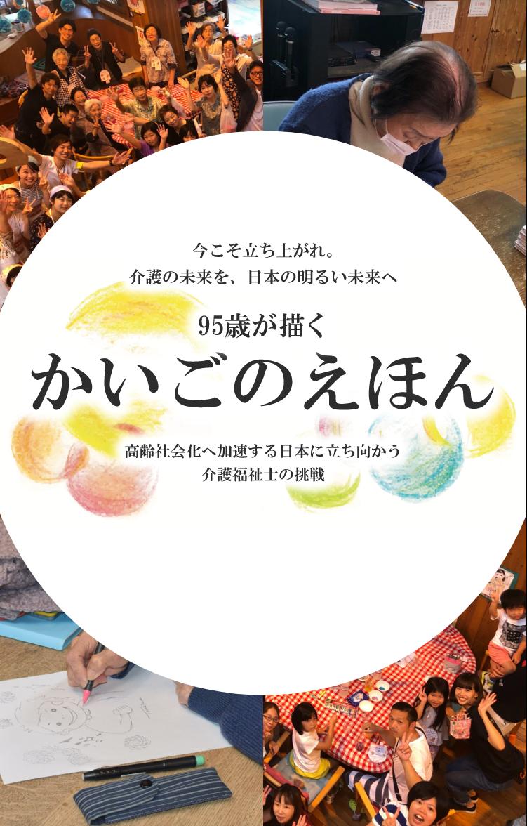 今こそ立ち上がれ。介護の未来を、日本の明るい未来へ。かいごのえほん。高齢社会化へ加速する日本に立ち向かう介護福祉士の挑戦
